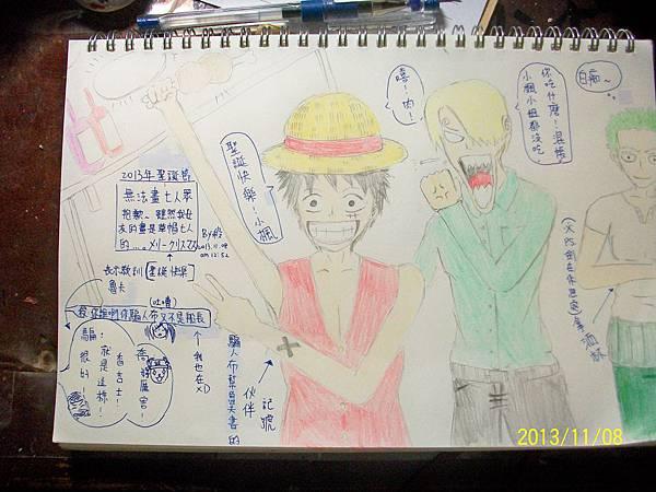 2013-11-08海賊王-魯香索.JPG