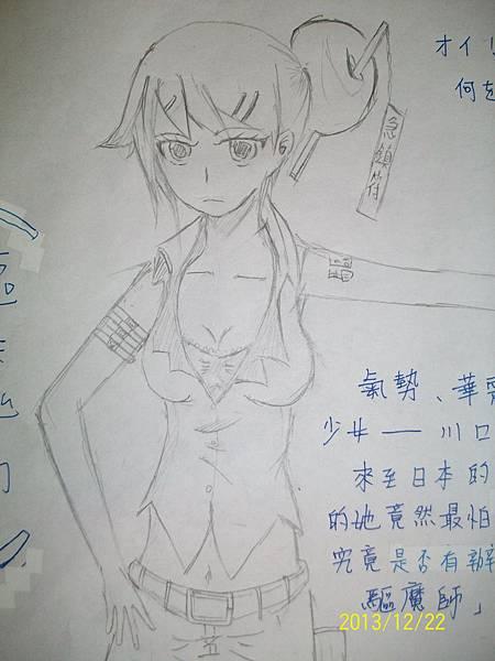 2013-12-22驅魔師-川口殺.JPG