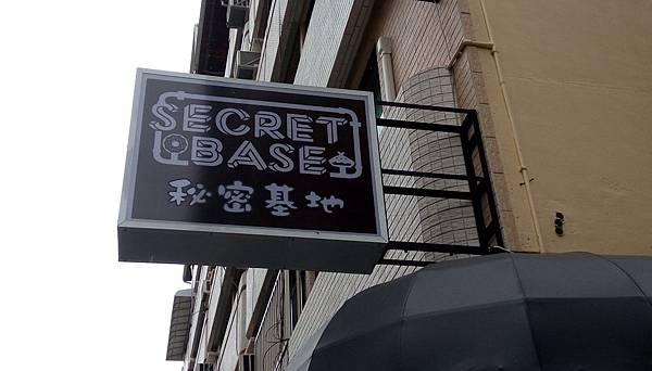 2016-10-01秘密基地Secret Base 01.jpg