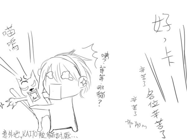 kaito練歌2.jpg