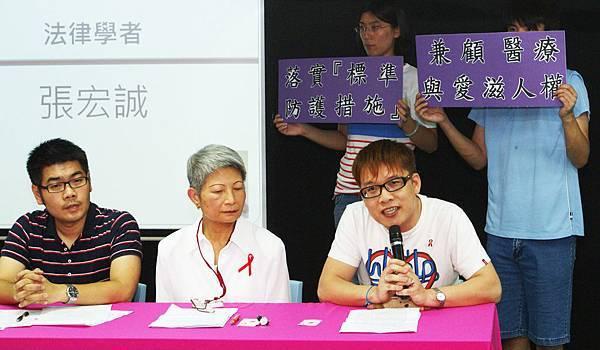 反對健保IC卡註記愛滋記者會(王顥中攝)