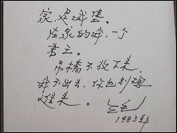 Echo Chen 20110427 024.jpg