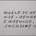 Echo Chen 20110427 021.jpg