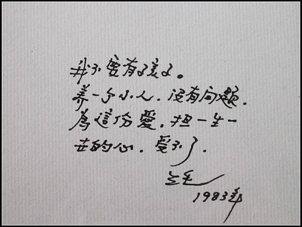 Echo Chen 20110427 023.jpg