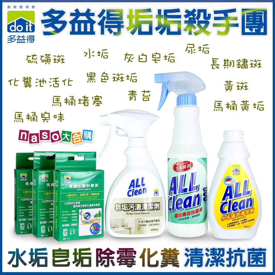 【naso開箱文】多益得浴室清潔(水垢、皂垢、除霉、抗菌、化糞)