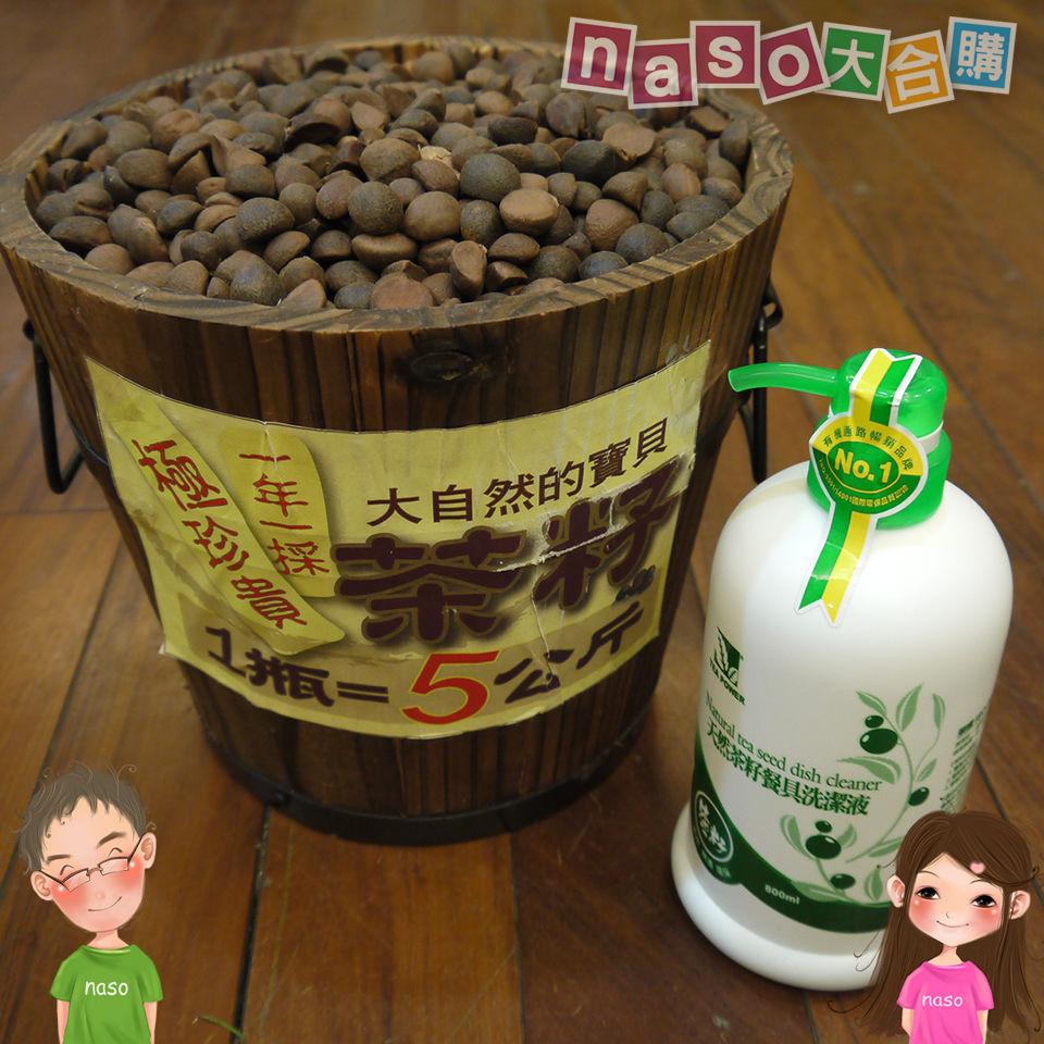 茶寶-天然茶籽洗潔液