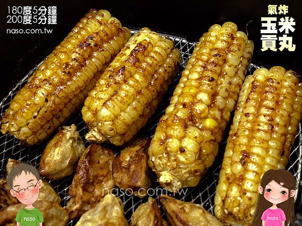 【naso氣炸鍋食譜】玉米貢丸沾烤肉醬,炸出來超美味 (Philips Airfryer飛利浦免油健康氣炸鍋-黑色款)