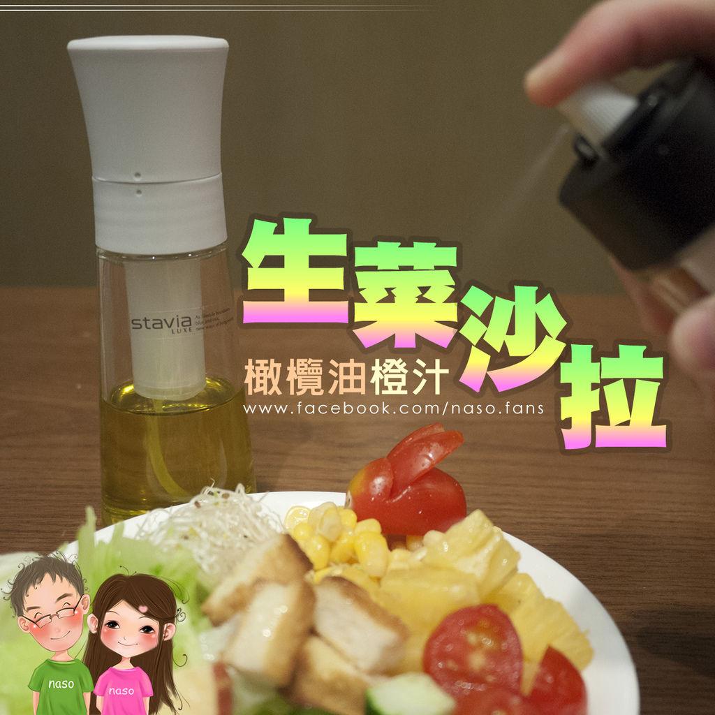 【naso噴油瓶食譜】《日本原裝進口》stavia LUXE 玻璃噴油瓶(噴油罐) 之橄欖油橙汁生菜沙拉