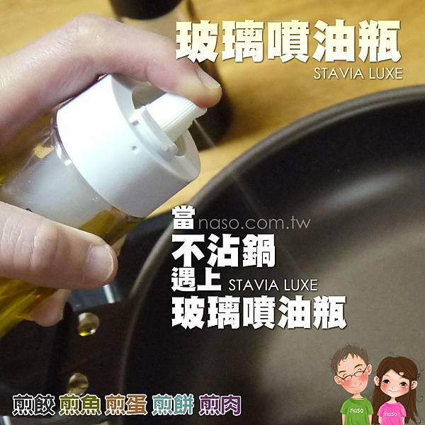 【naso噴油瓶食譜】不沾鍋煎蛋 (日本原裝進口 stavia LUXE 玻璃噴油瓶/罐)