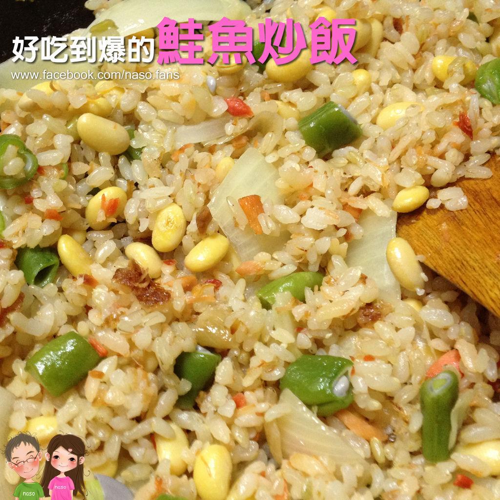 【naso簡易食譜】含豐富蛋白質的鮭魚炒飯 (有噴油瓶炒飯更輕鬆)