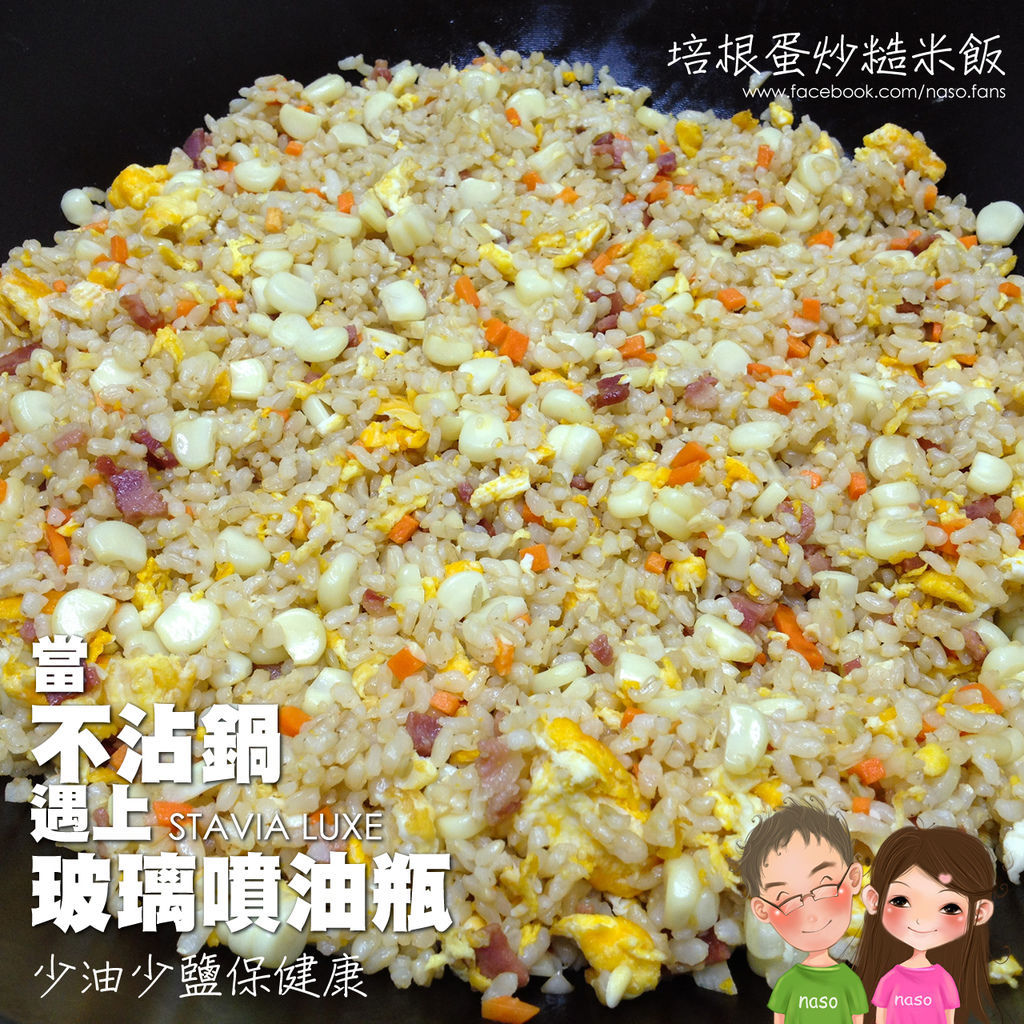 【naso噴油瓶簡易食譜】培根蛋炒糙米飯,少油少鹽少糖保健康!