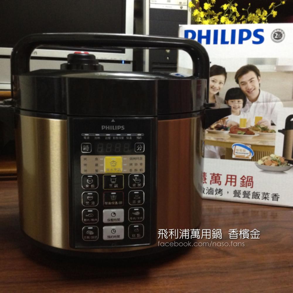 【naso開箱文】PHILIPS 智慧萬用鍋HD2136香檳金