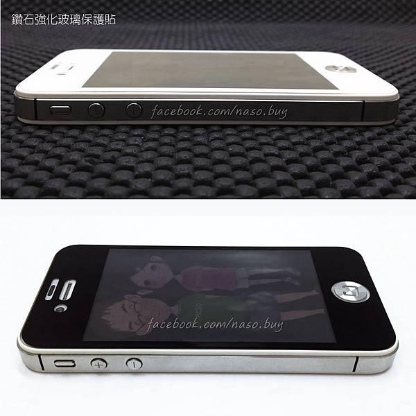 naso大合購:鑽石強化玻璃螢幕保護貼(iPhone 5/iPhone 4S/iPhone 4) 台灣製造