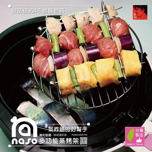 naso多功能304不鏽鋼蒸烤架