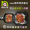 naso多功能蒸烤架 氣炸鍋擺法