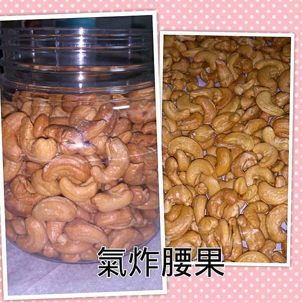 naso氣炸鍋社團好友分享氣炸食譜鹹腰果