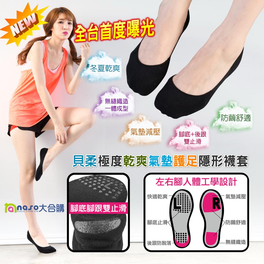 貝柔 極度乾爽氣墊護足隱形襪套 http:%2F%2Fbit.ly%2Fnaso-543 一雙非常不起眼的小小襪套,貝柔這次以一體成形的無縫織造來編織,更為了氣墊能貼合腳底讓腳更舒