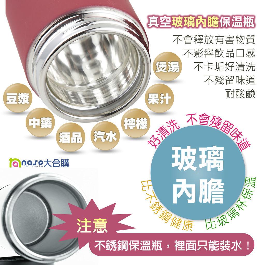 naso真空玻璃內膽保溫瓶附杯套 (內膽雙層玻璃%2F外層304不銹鋼)