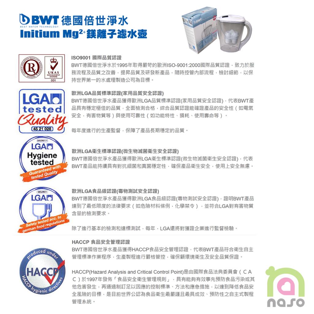 【BWT德國倍世】Mg2+鎂離子健康濾水壺 VIDA 2.6L(1壺1芯)