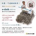 英國e-cloth 深層清潔除菌抗過敏輕量級拖把