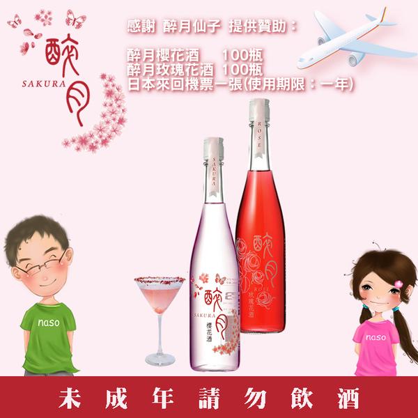 naso大抽獎-醉越櫻花酒/醉月玫瑰花酒/日本來回機票