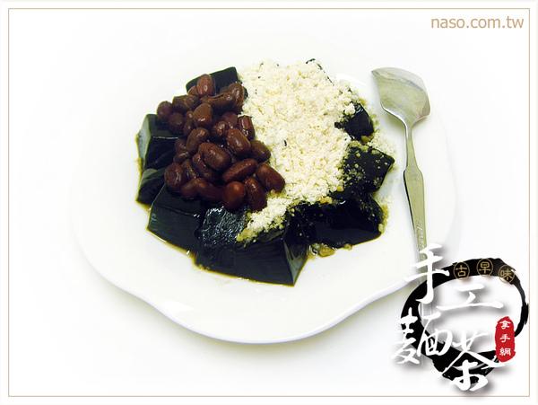 08-naso下午茶點心-仙草紅豆麵茶粉一定要加紅豆.jpg