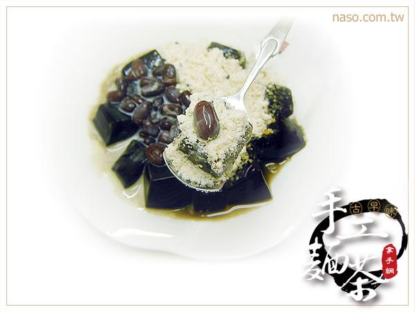 11-naso下午茶點心-仙草紅豆麵茶粉-美妙的層次口感.jpg