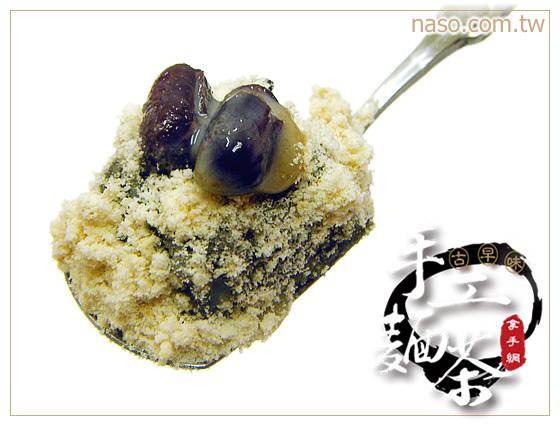 12-naso下午茶點心-仙草紅豆麵茶粉-嚐一口唄.jpg