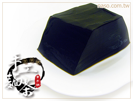 02-naso下午茶點心-仙草紅豆麵茶粉-材料-02-仙草.jpg