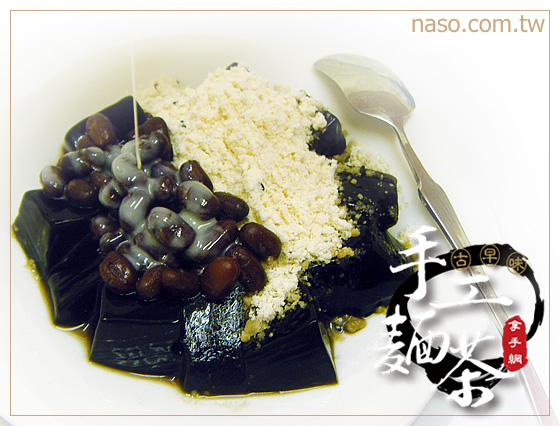 09-naso下午茶點心-仙草紅豆麵茶粉-naso嫂幫naso哥加了煉乳.jpg