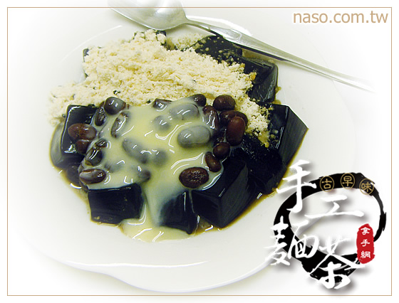 10-naso下午茶點心-仙草紅豆麵茶粉-這就是naso哥的下午茶點心.jpg