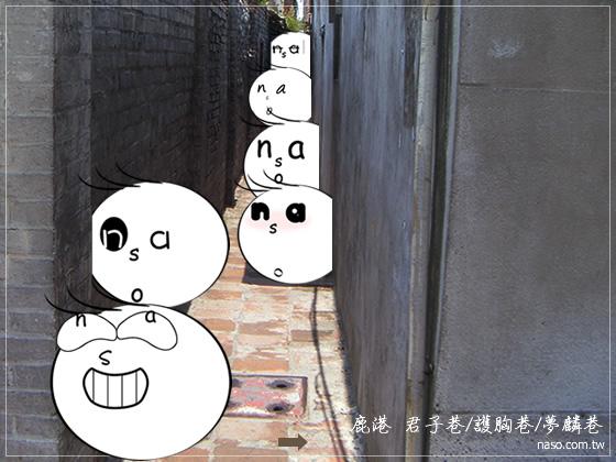 鹿港摸乳巷-07-摸乳巷-好擠唷!(君子巷-護胸巷-夢麟巷).jpg