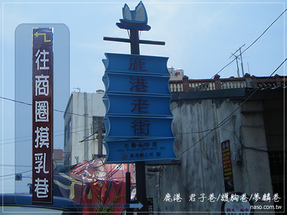 鹿港摸乳巷-01-鹿港老街下有個指示牌.jpg