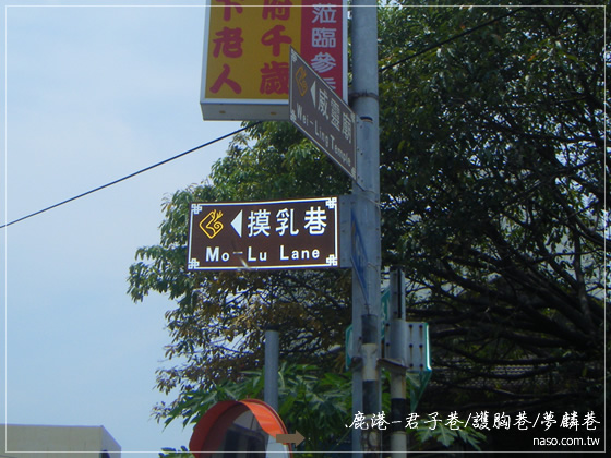 鹿港摸乳巷-02-三民路上有個摸乳巷路標.jpg