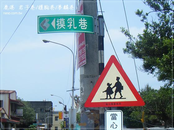 鹿港摸乳巷-03-菜園路上有個摸乳巷路標.jpg