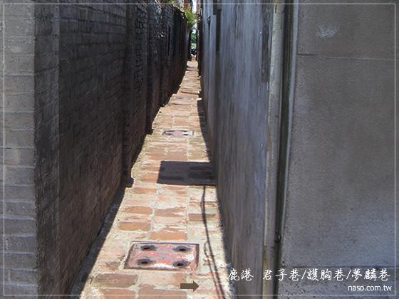 鹿港摸乳巷-04-摸乳巷01(君子巷-護胸巷-夢麟巷).jpg