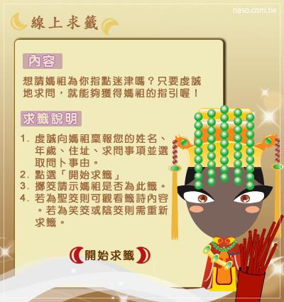 鹿港天后宮-線上求籤(媽祖保佑唷)-01.jpg