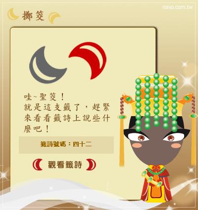 鹿港天后宮-線上求籤(媽祖保佑唷)-08.jpg