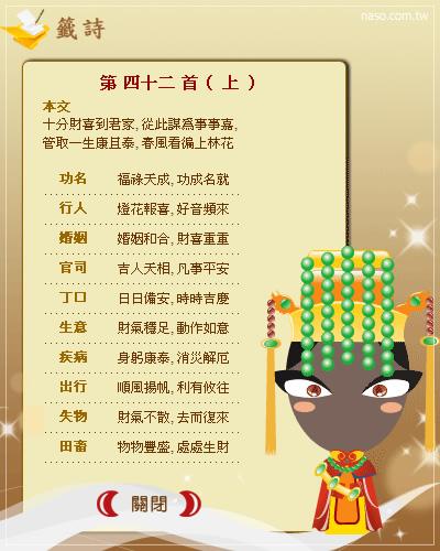 鹿港天后宮-線上求籤(媽祖保佑唷)-09.jpg