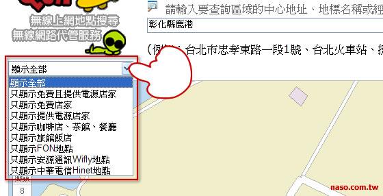 04【好康報報】搜尋全台灣的無線上網地點 qon.jpg-篩選功能.jpg