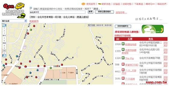 01【好康報報】搜尋全台灣的無線上網地點 qon.jpg