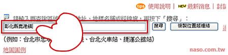 02【好康報報】搜尋全台灣的無線上網地點 qon.jpg-輸入地址.jpg
