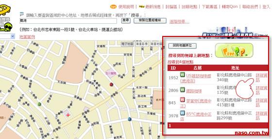 03【好康報報】搜尋全台灣的無線上網地點 qon.jpg-詳細內容.jpg