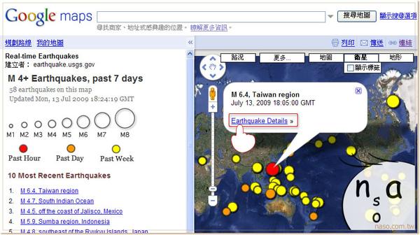 google全球地震及時回報980714-2台灣地震.jpg