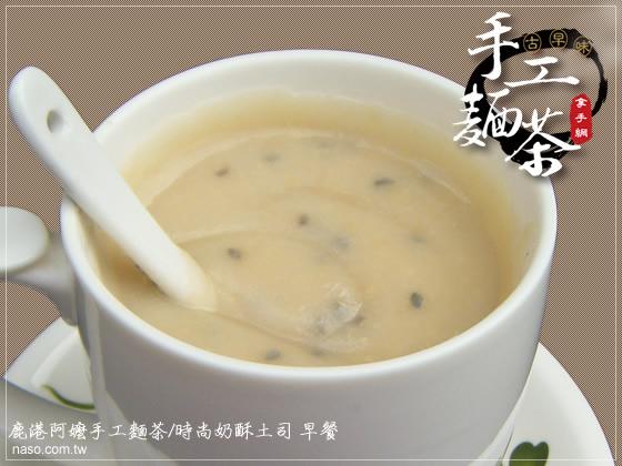 鹿港阿嬷古早味麵茶naso時尚奶酥土司-早餐-10.jpg