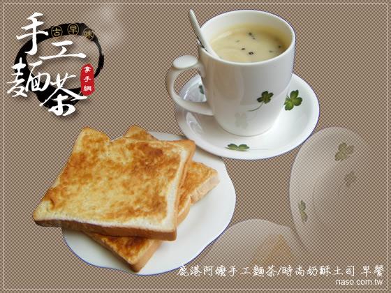 鹿港阿嬷古早味麵茶naso時尚奶酥土司-早餐-01.jpg