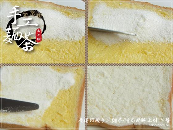 鹿港阿嬷古早味麵茶naso時尚奶酥土司-早餐-05.jpg