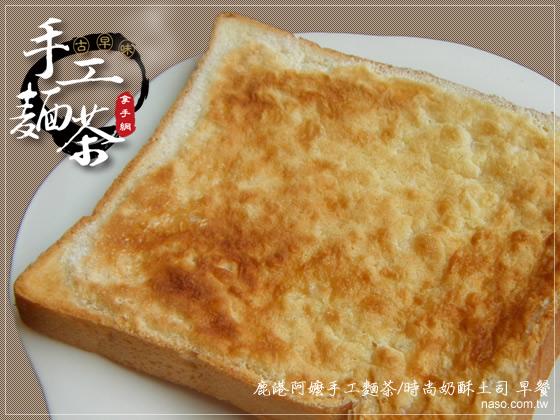 鹿港阿嬷古早味麵茶naso時尚奶酥土司-早餐-06.jpg