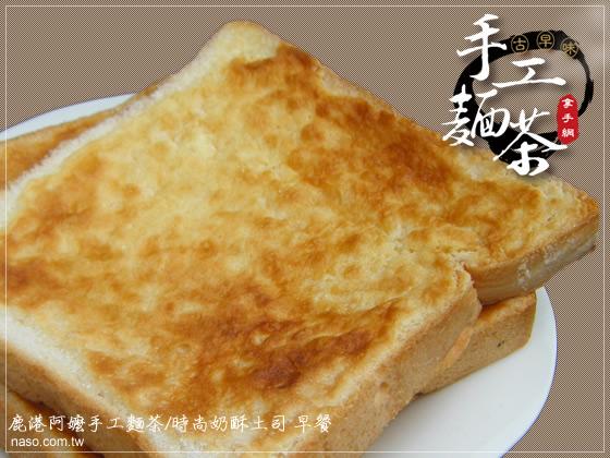 鹿港阿嬷古早味麵茶naso時尚奶酥土司-早餐-07.jpg