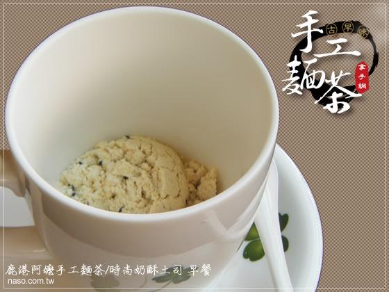 鹿港阿嬷古早味麵茶naso時尚奶酥土司-早餐-08.jpg